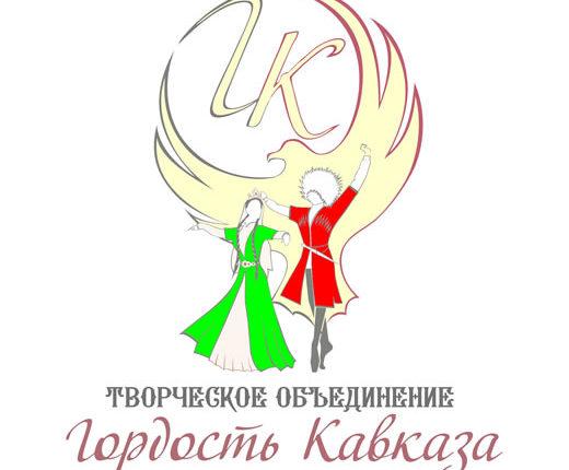 gordost_kavkaza_new_logo